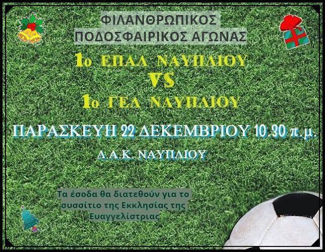 Φιλανθρωπικός ποδοσφαιρικός αγώνας του 1ου ΕΠΑΛ με το 1ο ΓΕΛ Ναυπλίου