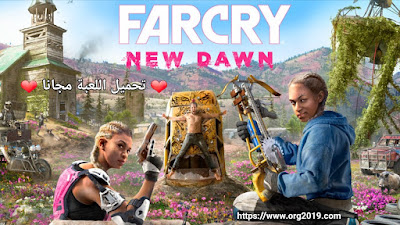 تحميل لعبة Far Cry New Dawn على الكمبيوتر