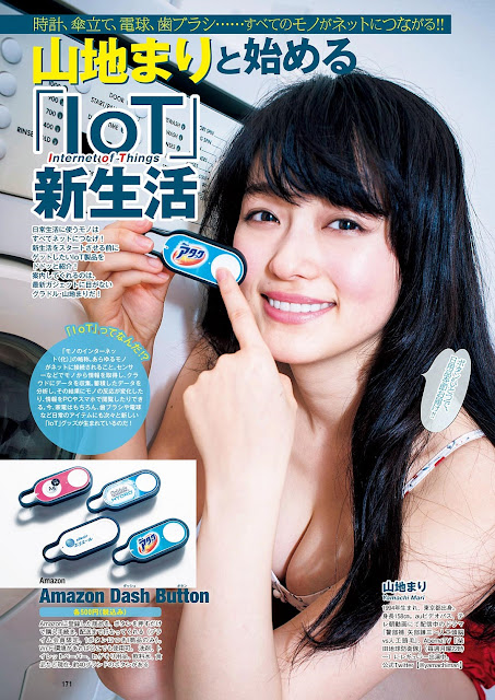 Mari Yamachi 山地まり Internet of Things Pics