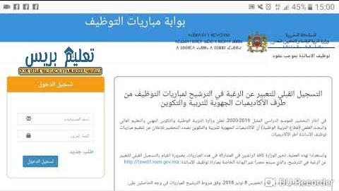 هام : شرح التسجيل القبلي لمباراة توظيف أطر الاكاديمية 2019 tawdif.men.gov.ma