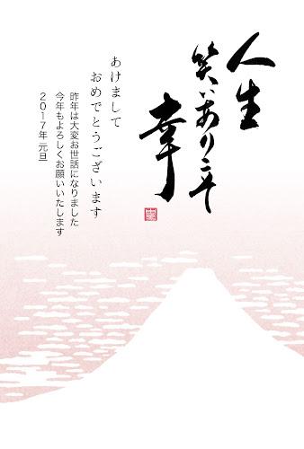 和風デザインの年賀状「人生笑いありこそ幸」(酉年)