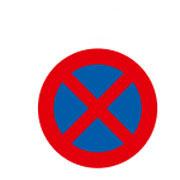 Абсолютный запрет на остановку (Остановка запрещена)