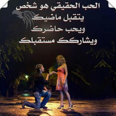 كلام وصور عن الحب الحقيقي
