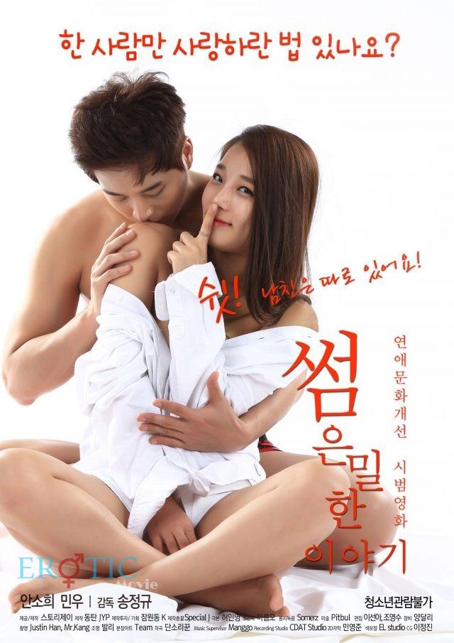 Some: An Erotic Tale (2017) 썸:은밀한 이야기 [korea 18+]
