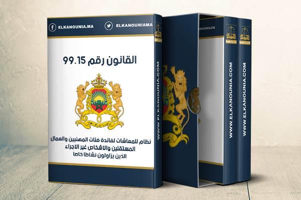 القانون رقم 99.15 بإحداث نظام للمعاشات لفائدة فئات المهنيين والعمال المستقلين والأشخاصغير الأجراء الذين يزاولون نشاطا خاصا PDF