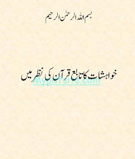 Khawahishat Ka Tabe Quran Ki nazar main