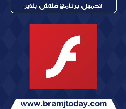 تحميل برنامج فلاش بلاير 2018 علي الكمبيوتر والموبايل Download Flash Player