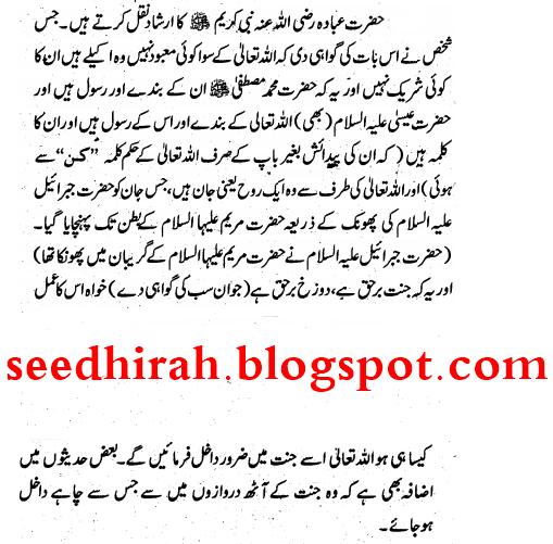 Jannat Kin Logo Par Wajib Hai ?