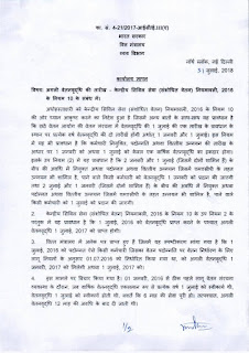 Rule 10 Clarification_CCS(RP) Rules 2016_Hindi_0_Page_1
