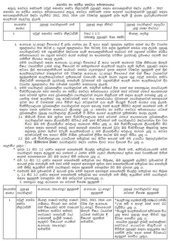 AI: Government job vacancies Post of Midwife Paramedical service