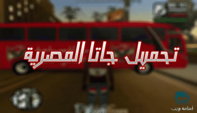 تحميل لعبة جاتا المصرية بحجم صغير بالشفرات 2018