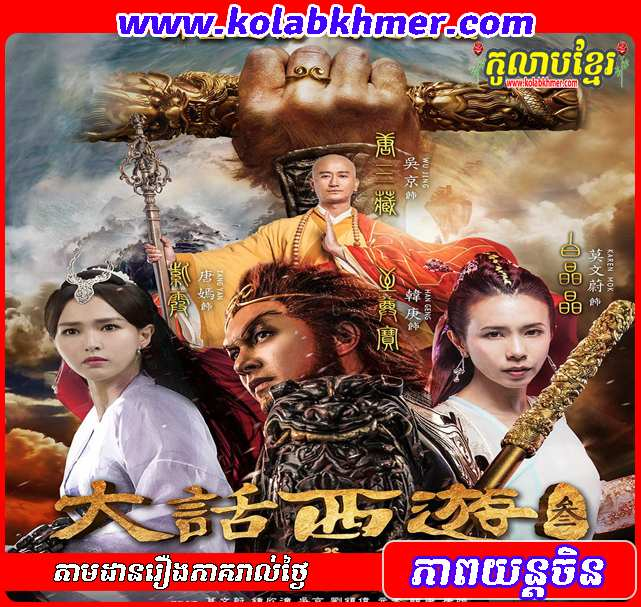 A Chinese Odyssey III