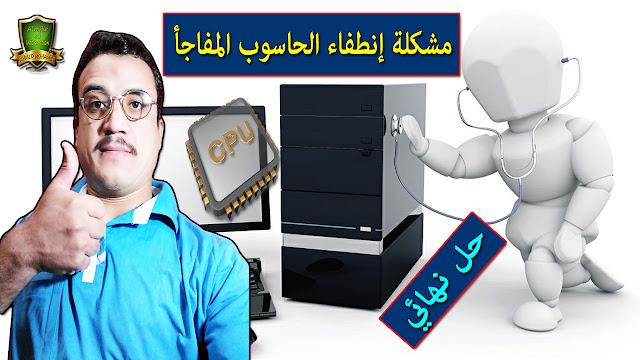 !! The problem of sudden computer shutdown