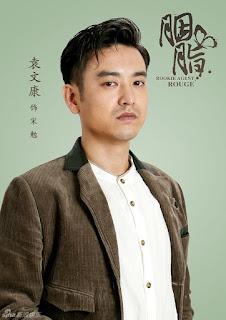 Yuan Wen Kang in c-drama Rookie Agent Rouge