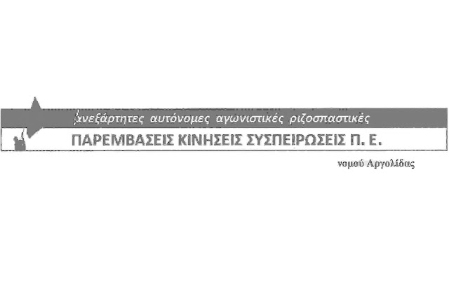 Κινητοποίηση για τους αναπληρωτές στη Διεύθυνση Πρωτοβάθμιας Εκπαίδευσης Αργολίδας