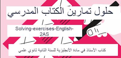 تمارين الإنجليزية للسنة الثانية ثانوي Solving-exercises-En
