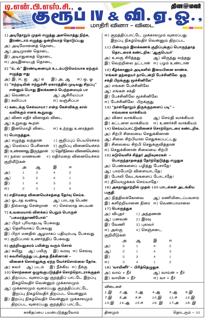 TNPSC Group 4 Model questions answers Download as PDF