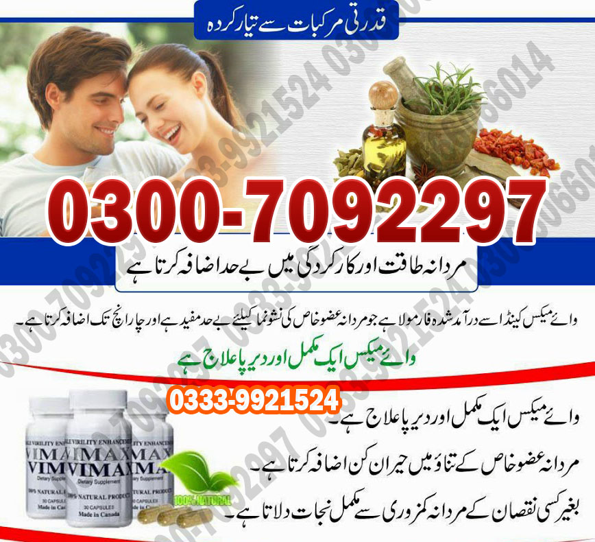 original vimax in pakistan vimax pills in pakistan vimax tablet