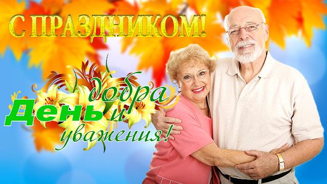 День пожилого человека! Почитаемый праздник.