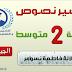 تحضير نص لالة فاطمة نسومر لغة عربية للسنة الثانية متوسط الجيل الثاني