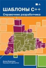 книга Дэвида Вандевурда и Николая М. Джосаттиса «Шаблоны C++: справочник разработчика»