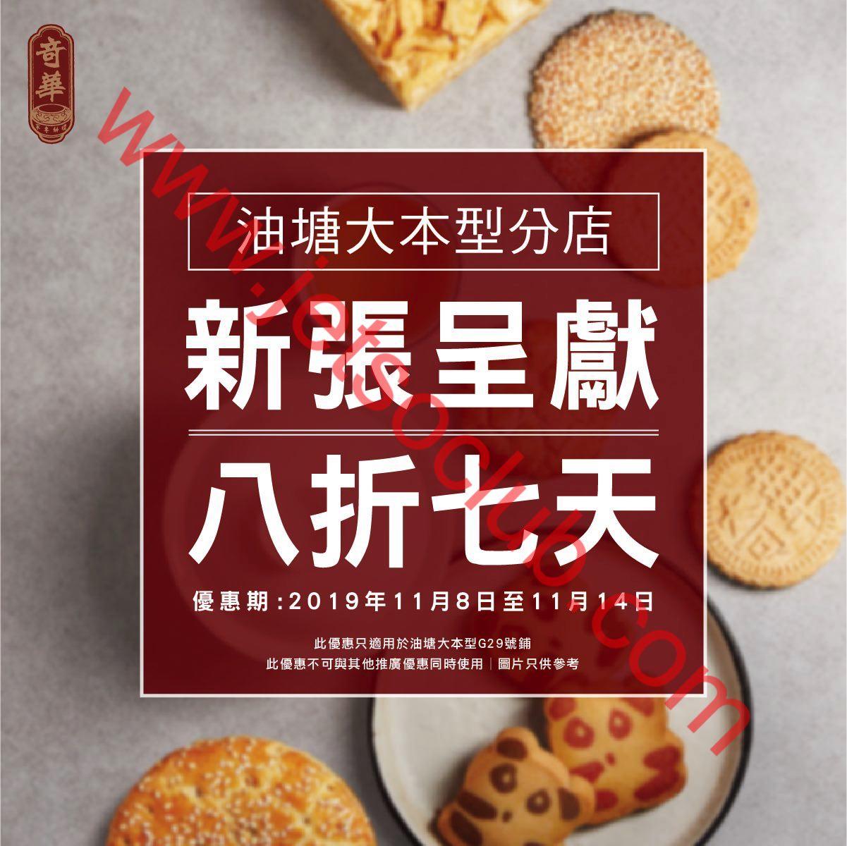 奇華餅家:油塘店開張 八折七天(8-14/11) ( Jetso Club 著數俱樂部 )