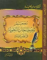 معجم المصطلحات النحوية والصرفية pdf مروان العطية