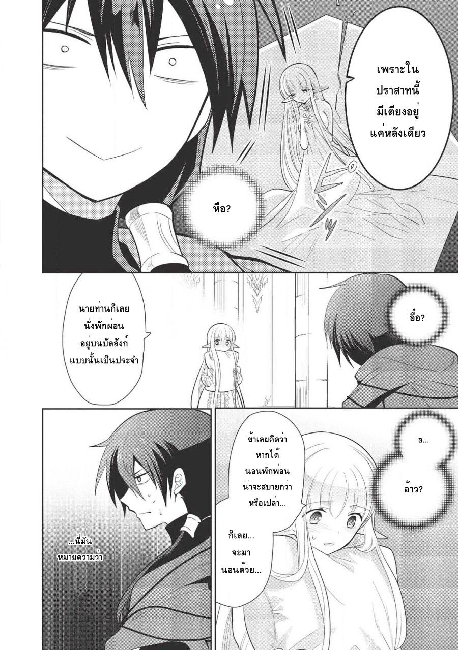 อ่านการ์ตูน Maou no Ore ga Dorei Elf wo Yome ni Shitanda ga Dou Medereba Ii ตอนที่ 8 หน้าที่ 2