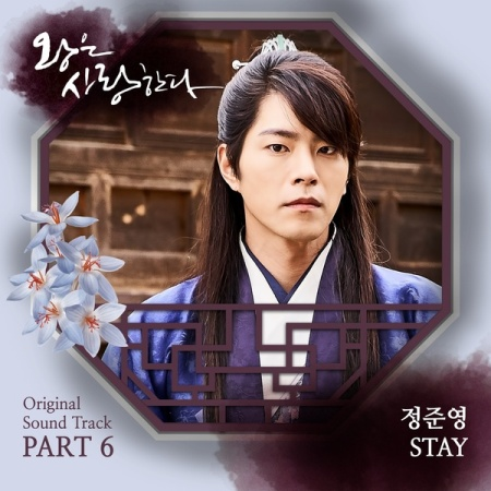 Lyric : Jung Joon Young (정준영) - Stay (OST. The King in Love)