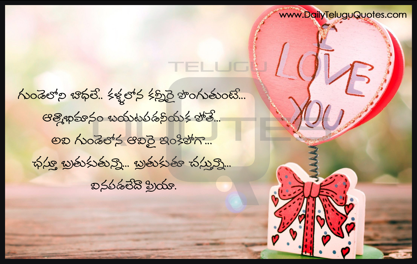 Best Love Quotes In Telugu HD Wallpapers Cute Heart Touching For