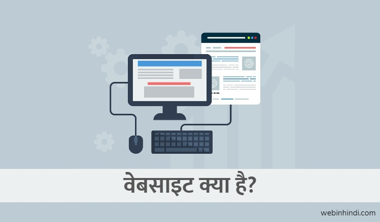 website kya hai - what is website in Hindi