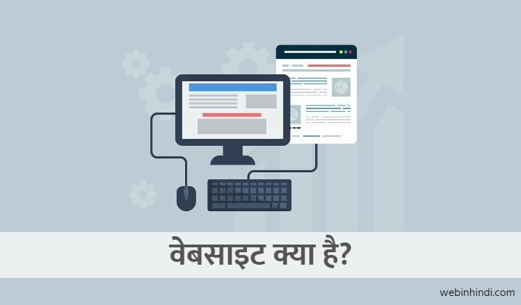वेबसाइट क्या है - what is website in Hindi