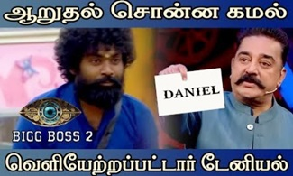 Daniel Evicted From Biggboss2 | Aadhan Breaking