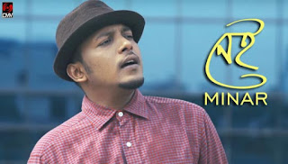 NEI (নেই) FULL Bangla SONG with LYRICS - MINAR RAHMAN