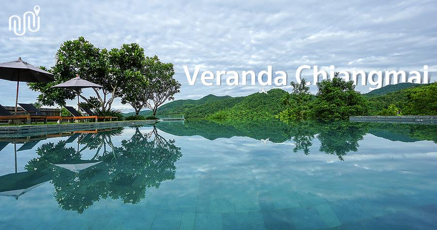 รีวิว Veranda Chiangmai The High Resort ถ้าอยากพักผ่อนจากความวุ่ยวายในเมือง ที่นี่เหมาะมาก