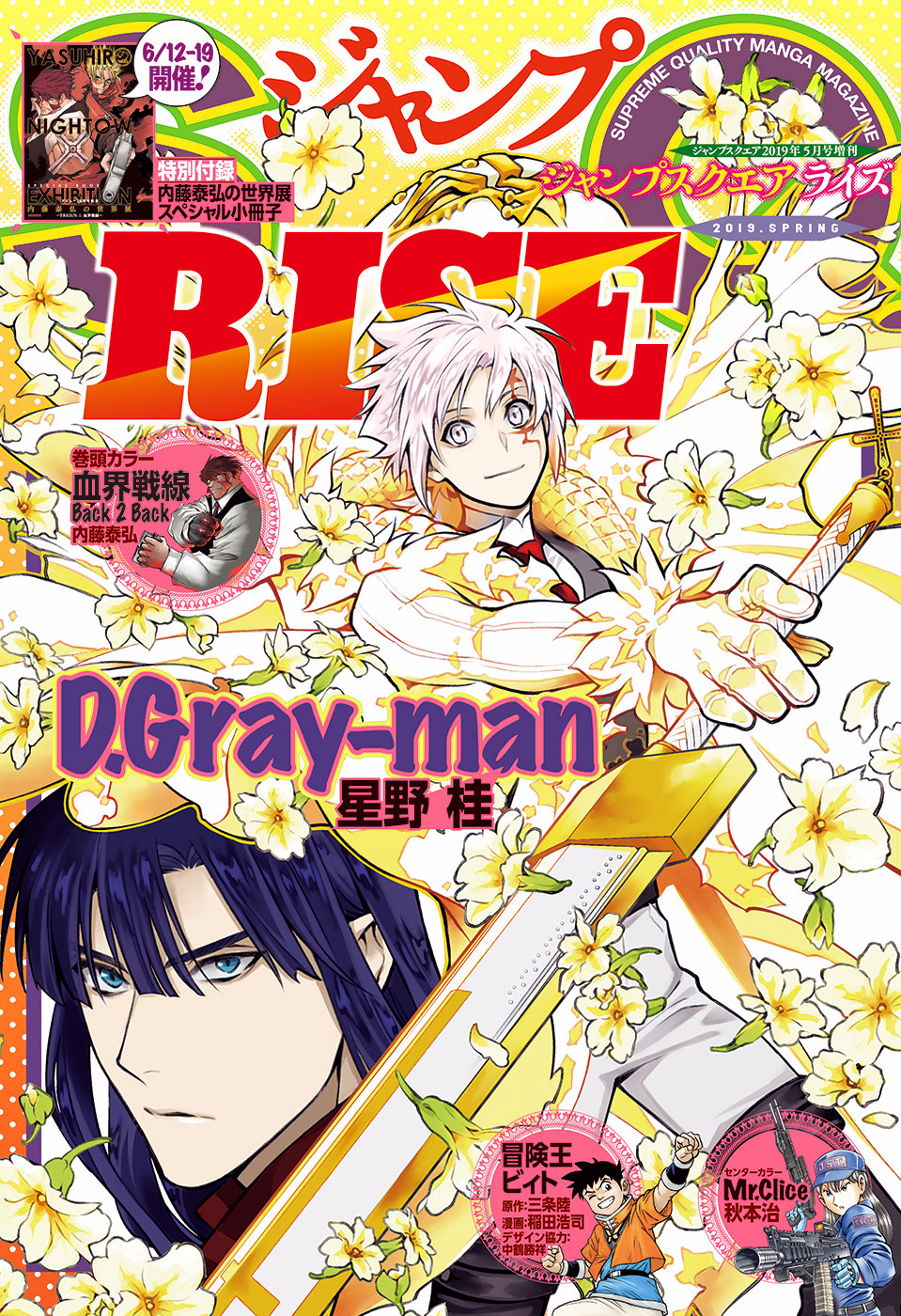 D.Gray-Man 232 TH