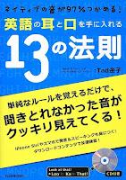 英語の耳と口を手にい入れる13の法則