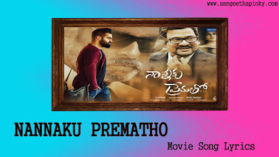 nannaku-prematho-telugu-movie-songs-lyrics