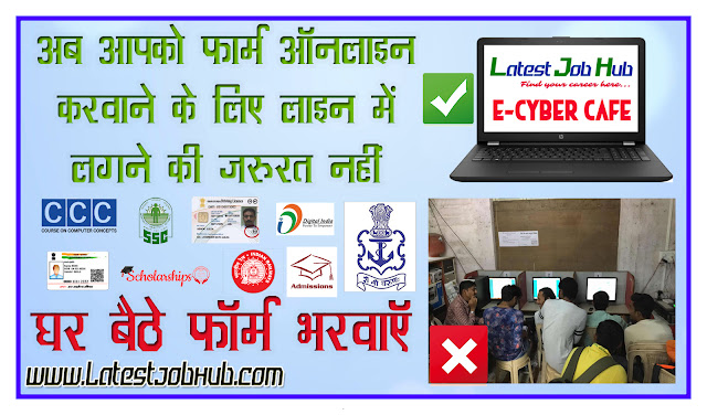 E-Cyber Cafe | Fill Your Form With Us | घर बैठे फॉर्म भरवाये | How To Fill Any Form, CCC online kaise kare, how to apply CCC, driving licence online kaise kare, how to applyy driving licence, dl apply, online apply for dl, apply form online, examinaion forms, admission forms 2019, 2019, latest jobs