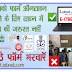E-Cyber Cafe | Fill Your Form With Us | घर बैठे फॉर्म भरवाये | How To Fill Any Form