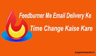 feedburner me email delivery ke time change kaise kare