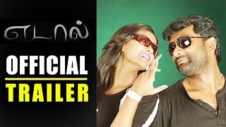 Edaal _ New Tamil Movie _ Official Trailer _ Trend Music