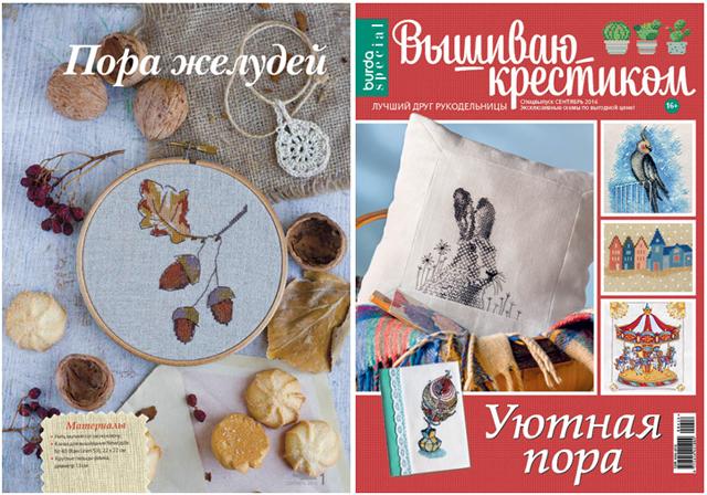 Журнал по вышивке - Вышиваю крестиком № 13(49) 2008 » Вышивка ... | 448x640
