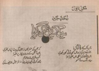 Main Ek  Kanch Ki Gudiya By Rahat Jabeen