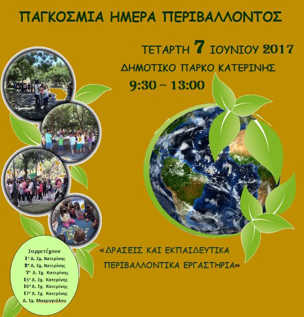 Παγκόσμια Ημέρα Περιβάλλοντος.