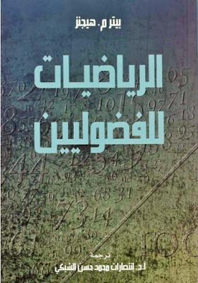 كتاب الرياضيات للفضوليين pdf
