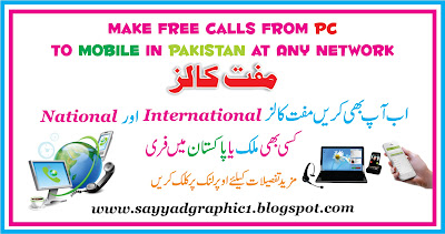 Make free calls, Free calls in pakistan , Get free calls in paksitan , free call in pakistan, free call in worldwide ,free call at any network ,free call for any network
