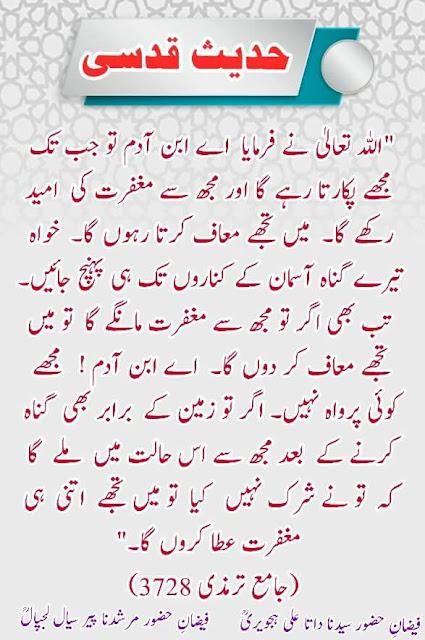 Hadees Qudsi In Urdu
