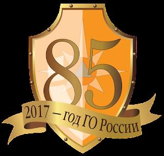 ГОД ГРАЖДАНСКОЙ ОБОРОНЫ В МЧС РОССИИ 2017