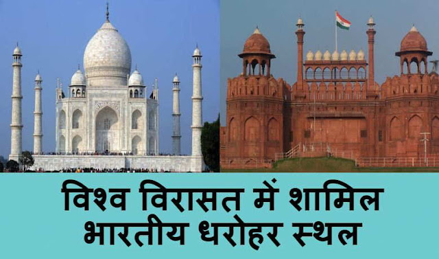 World Heritage Sites in India in Hindi